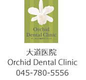大道医院 Orchid Dental Clinic