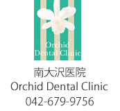 南大沢医院 Orchid Dental Clinic