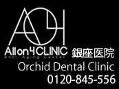 銀座医院 Orchid Dental Clinic